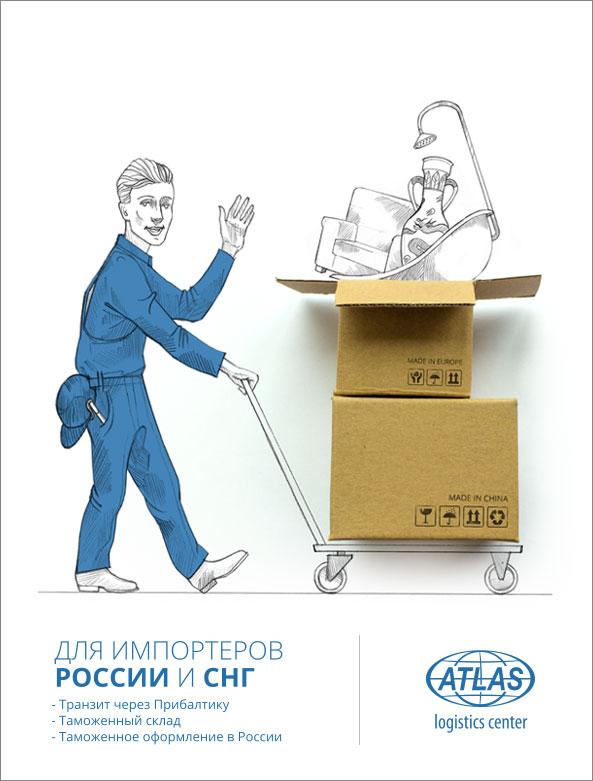 Logistics advertisement
