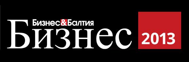 BB Bizness 2013